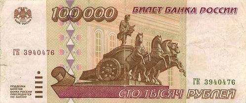 100 000 рублей 1995 г. РФ