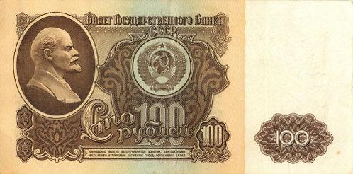 100 рублей 1961 г. СССР