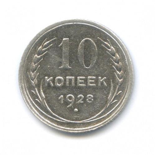 10 копеек 1928 г., СССР