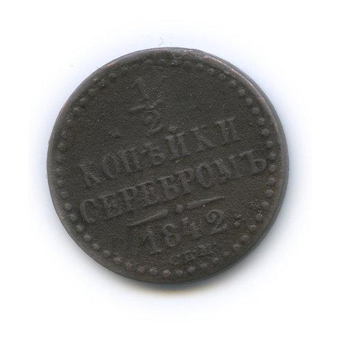 Деньга 1748 г., сдвиг аверс/реверс 15°, Елизавета Петровна.