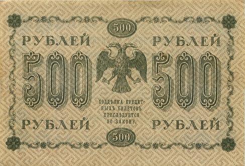 500 рублей 118 г., Пятаков - Алексеев