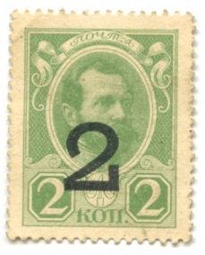 """2 копейки 1917 г., 3 выпуск. Надпечатка """"2"""" (со сдвигом вправо). РИ."""