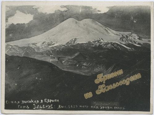 Фотооткрытка «Привет из Кисловодска. Эльбрус», 8,9×12 см СССР