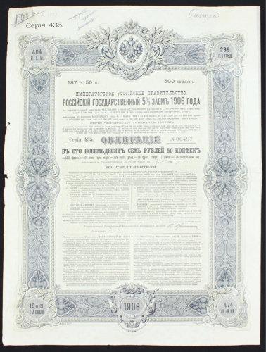 Облигация в 187 рублей 50 копеек Росс. гос. 5% займа, 1906 г., РИ.