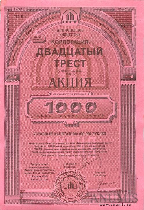 "Акция 1000 рублей ""20 трест"", 1993 г., РФ"