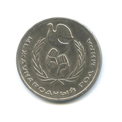 "Монета 1 руб. ""Год мира"" 1986 г."