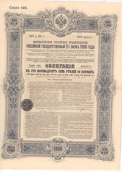 5% Облигация в 187,5 рублей. Российский государственный заём 1906 г.