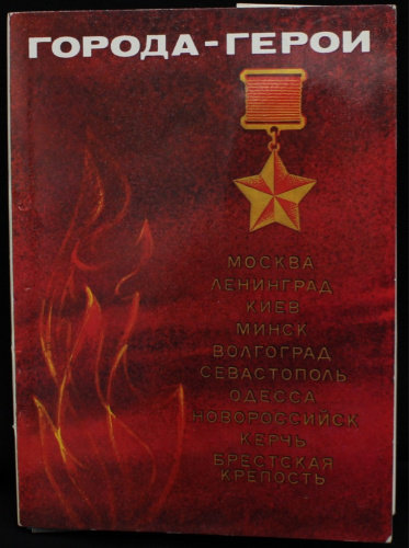Набор почтовых карточек «Города-герои» СССР