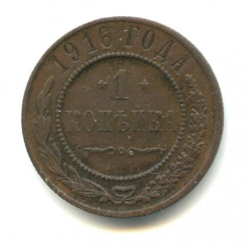 1 копейка 1916 г., СПБ, Николай II.
