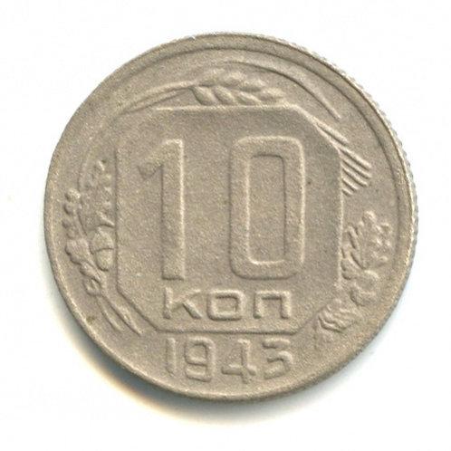 10 копеек 1943 г., СССР.