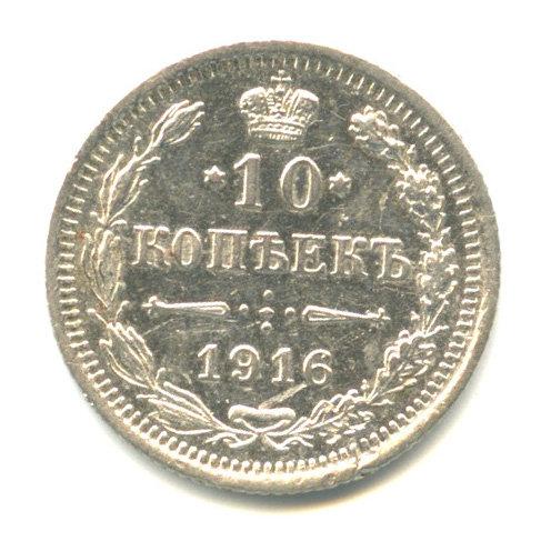 10 копеек 1916 г., ВС, Николай II.