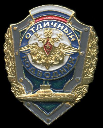 Знак «Отличный подводник» Россия