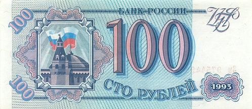 100 рублей 1993 г., РФ