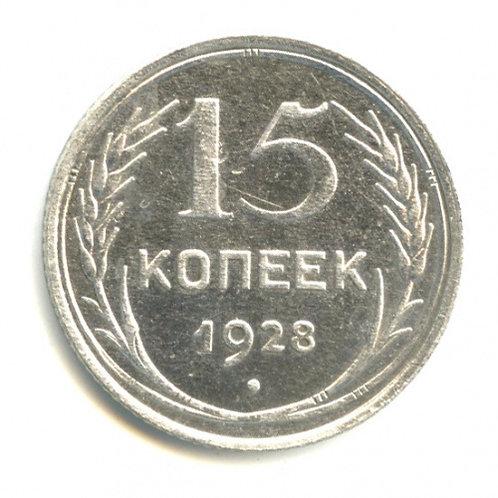 15 копеек 1928 г., СССР.
