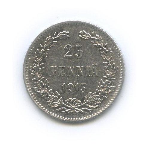 25 пенни 1913 г., S,  Николай II