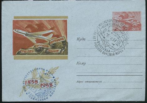 Конверт почтовый с СГ «100 лет русской почтовой марки», СССР.