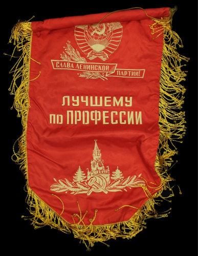 Вымпел «Лучшему по профессии» — 60×32 с., СССР.
