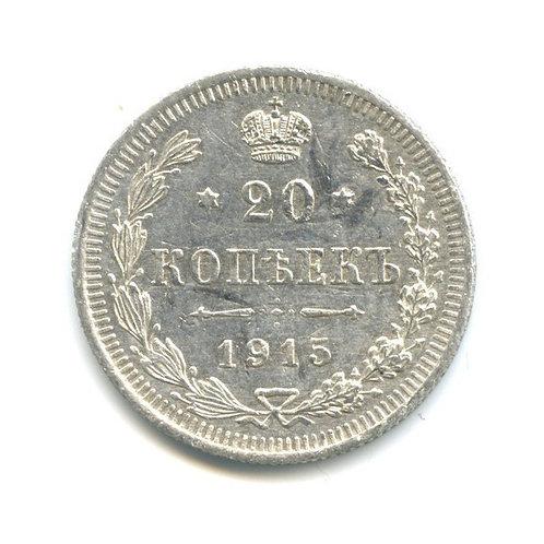 20 копеек 1915 г. вс, Николай II