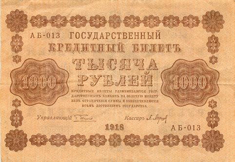1000 рублей 1918 г., Пятаков - Барышев