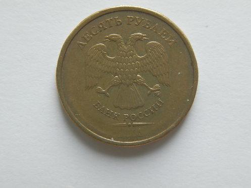 10 рублей 2011 г. Непрочекан