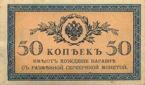 50 копеек 1915 г., Николай II