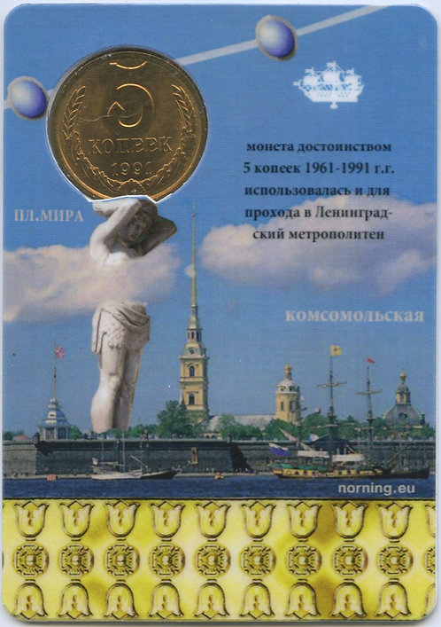 Жетон метрополитена «5 копеек 1991» (в открытке) СССР