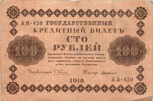 100 рублей 1918 г. Пятаков - Г. де Милло