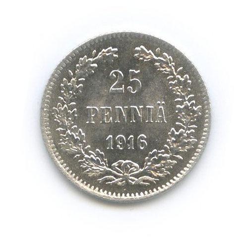 25 пенни 1916 г., S, Николай II