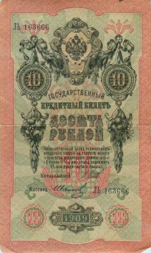 10 рублей 1909 г., Шипов-Иванов, с перфорацией, РИ.