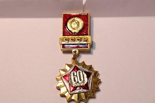 Знак СССР 60 лет