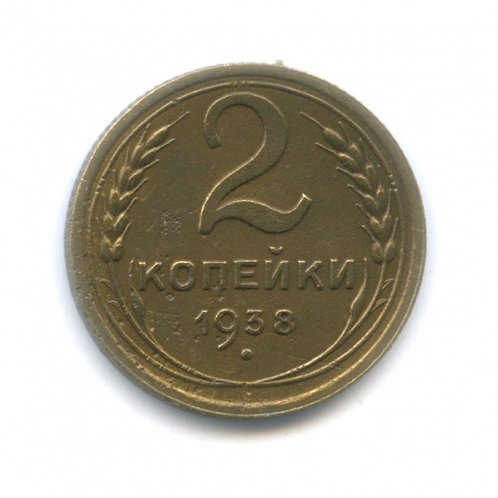 2 копейки - Венок 11 лент (редкий шт. Е, Федорин-50), 1938 г.