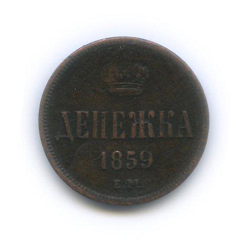 Денежка 1859 г., ЕМ, Николай I