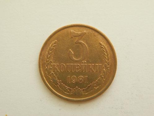 3 копейки 1981 г. СССР