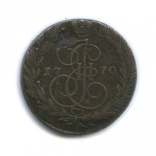 5 копеек 1770 г., ЕМ, Екатерина II