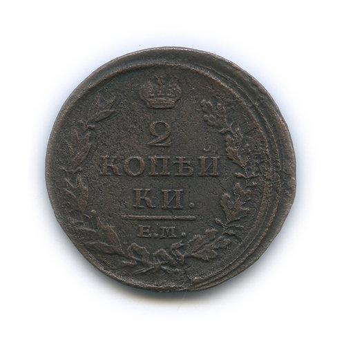 2 копейки 1812 г. ЕМ НМ (Орел 1810 г.), Александр I