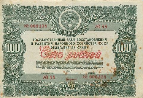 Облигация 100 рублей 1946 г. СССР