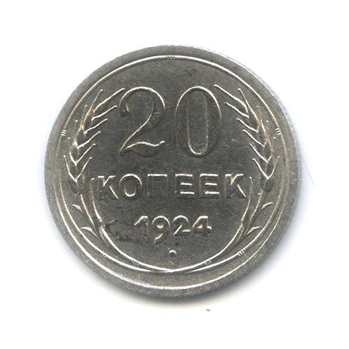 20 копеек 1924 г. СССР. Ag.