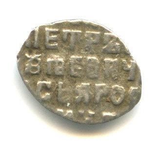 Копейка. Совместное правление Иоанна и Петра (регенство Софьи), до 1696 г., с именем Петра.