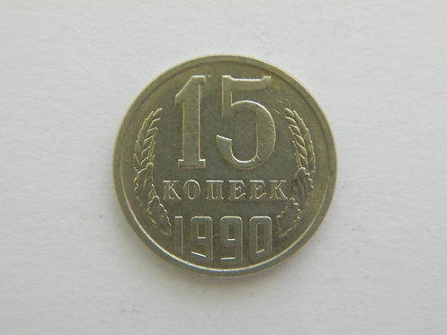 15 копеек 1990 г. СССР