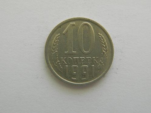 10 копеек 1991 г., М, СССР
