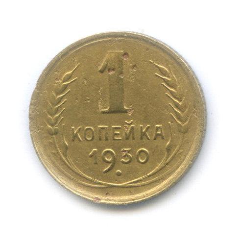 1 копейка 1930 г. СССР