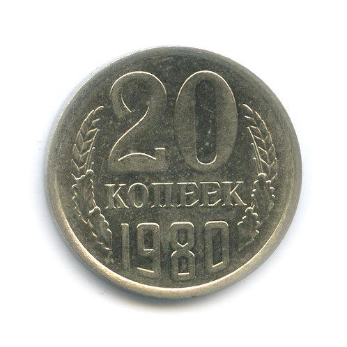20 копеек (перепутка, л/с штемпеля 3 коп 1979, штемпельный блеск) СССР