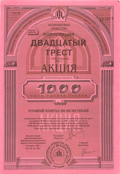 1000 рублей (акция ОАО«Двадцатый трест»), 1993 г.