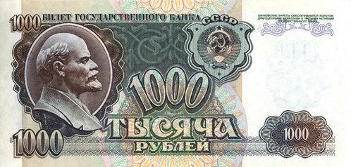 1000 рублей 1992 г. с надпечаткой, СССР