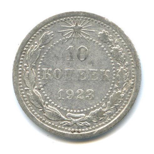 10 копеек 1923 г., СССР