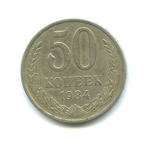 50 копеек  1984 г. СССР.