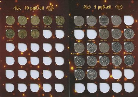 Набор монет 10 руб., 5 руб., РФ
