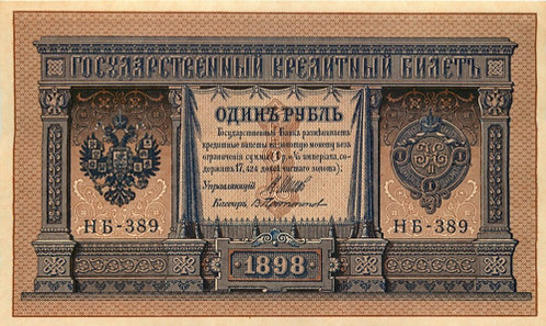 1 рубль 1898 г. Шипов - Протопопов AU