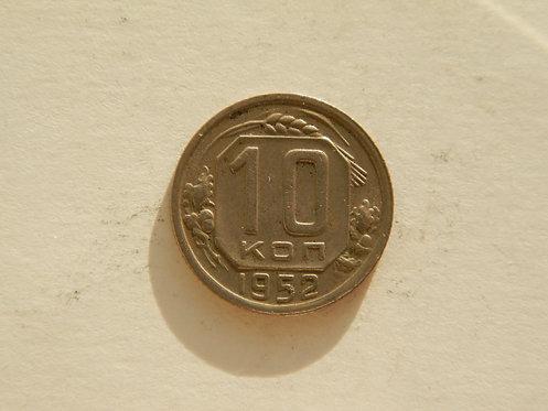 10 копеек 1952 г. СССР.