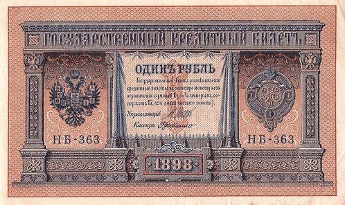 1 рубль 1898 г.,  Шипов - де Милло, РИ.